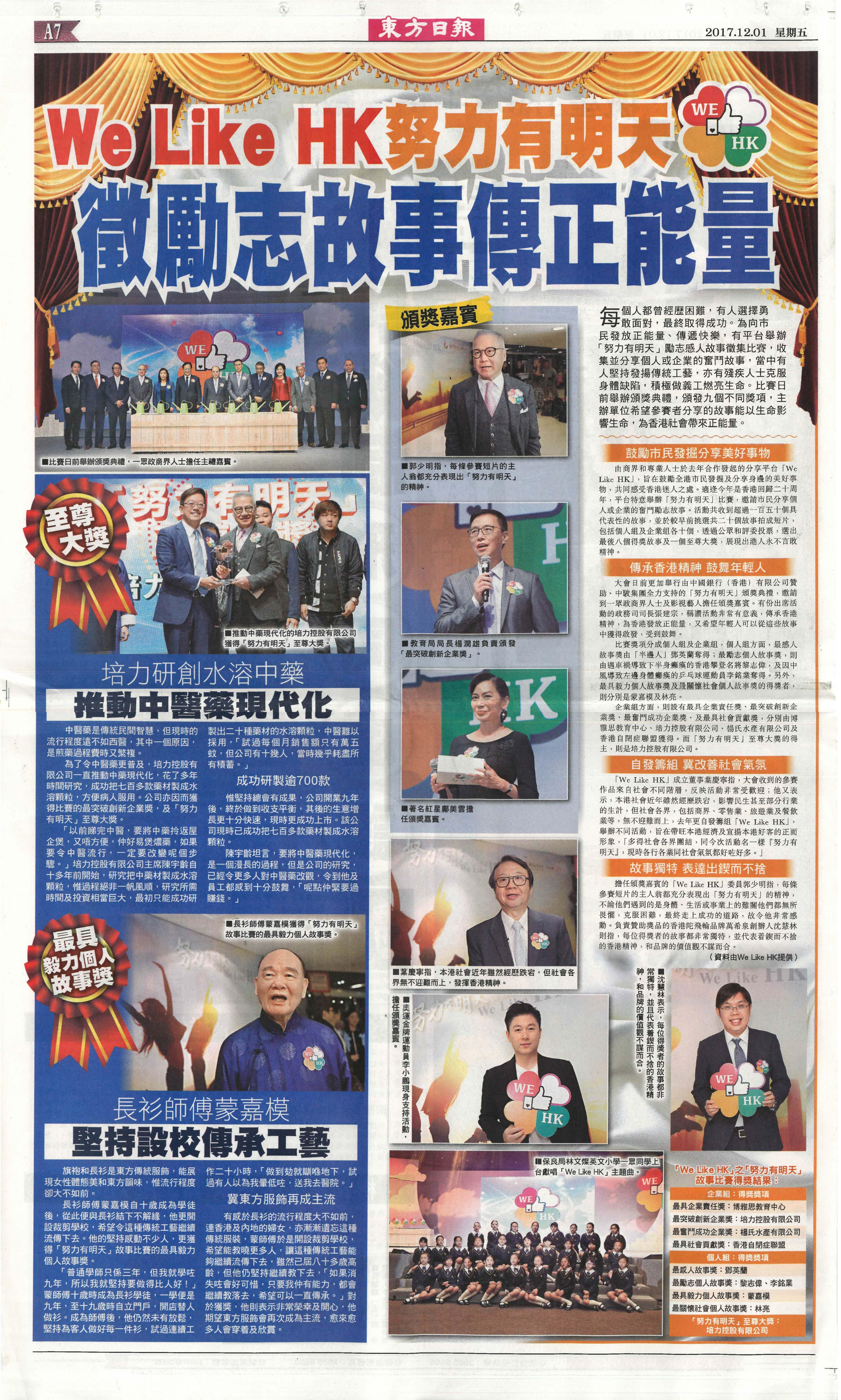 2017-12-01 東方日報 A7 培力控股有限公司榮獲「We Like HK 努力有明天」頒發「至尊大獎」 及 「最突破創新企業獎」