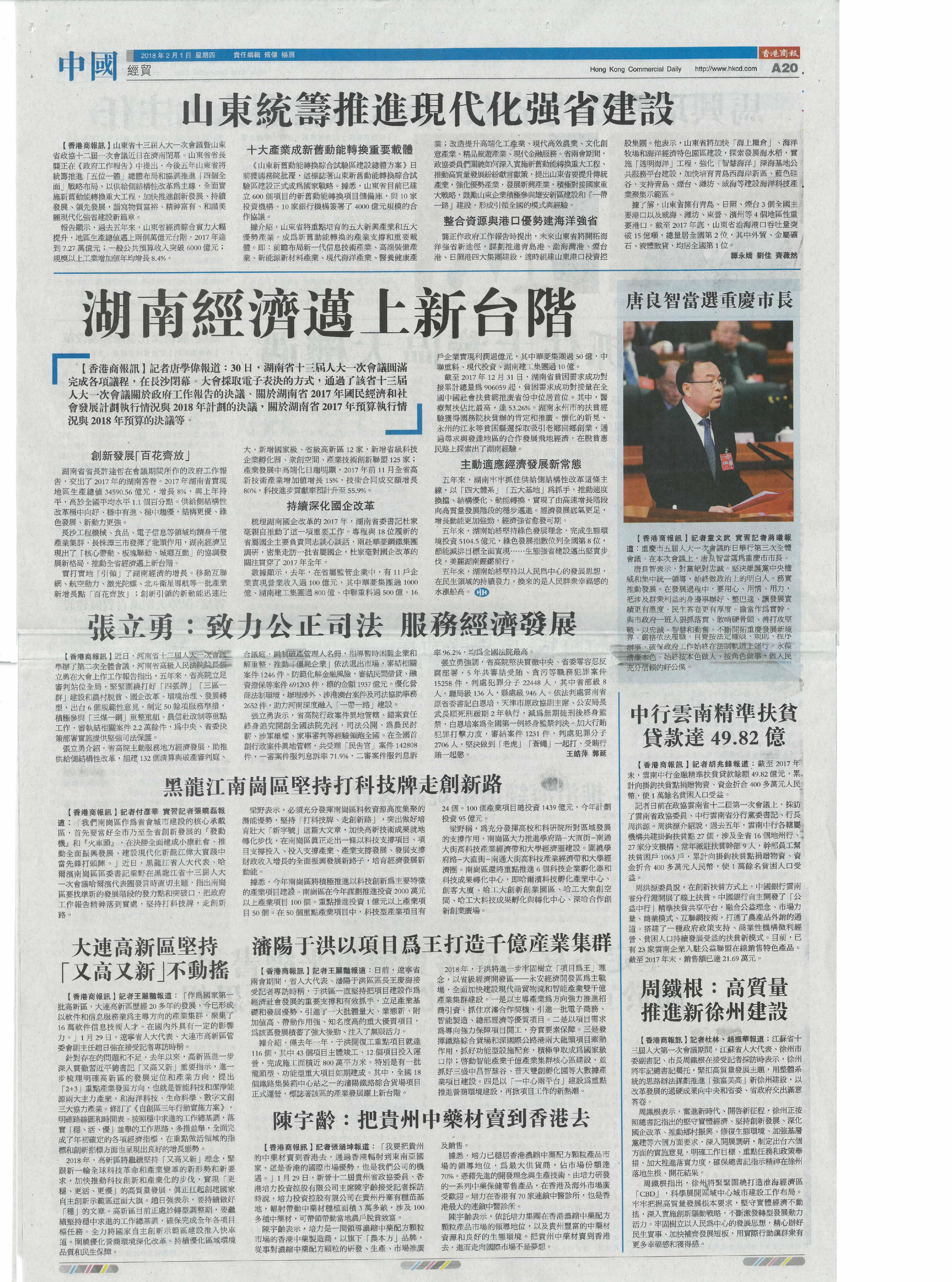 2018-02-01 A20 香港商報 陳宇齡-把貴州中藥材賣到香港去