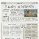 2020-02-13 Ta Kung Pao 大公報 - Pg. A19 經濟 -股壇魔術師-培力鋪路網絡分銷成催化劑-
