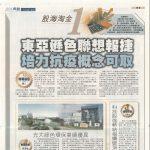 2020-02-21 東亞遜色聯想報捷 培力抗疫概念可取 - Sing Pao 成報 - pg. B04 投資 (scan copy only, no e-version) (21 Feb 2020)