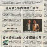 2019-04-13 HK Economic Journal 信報 pg. A6 '培力冀5年內地設千診所' (13 Apr 2019)