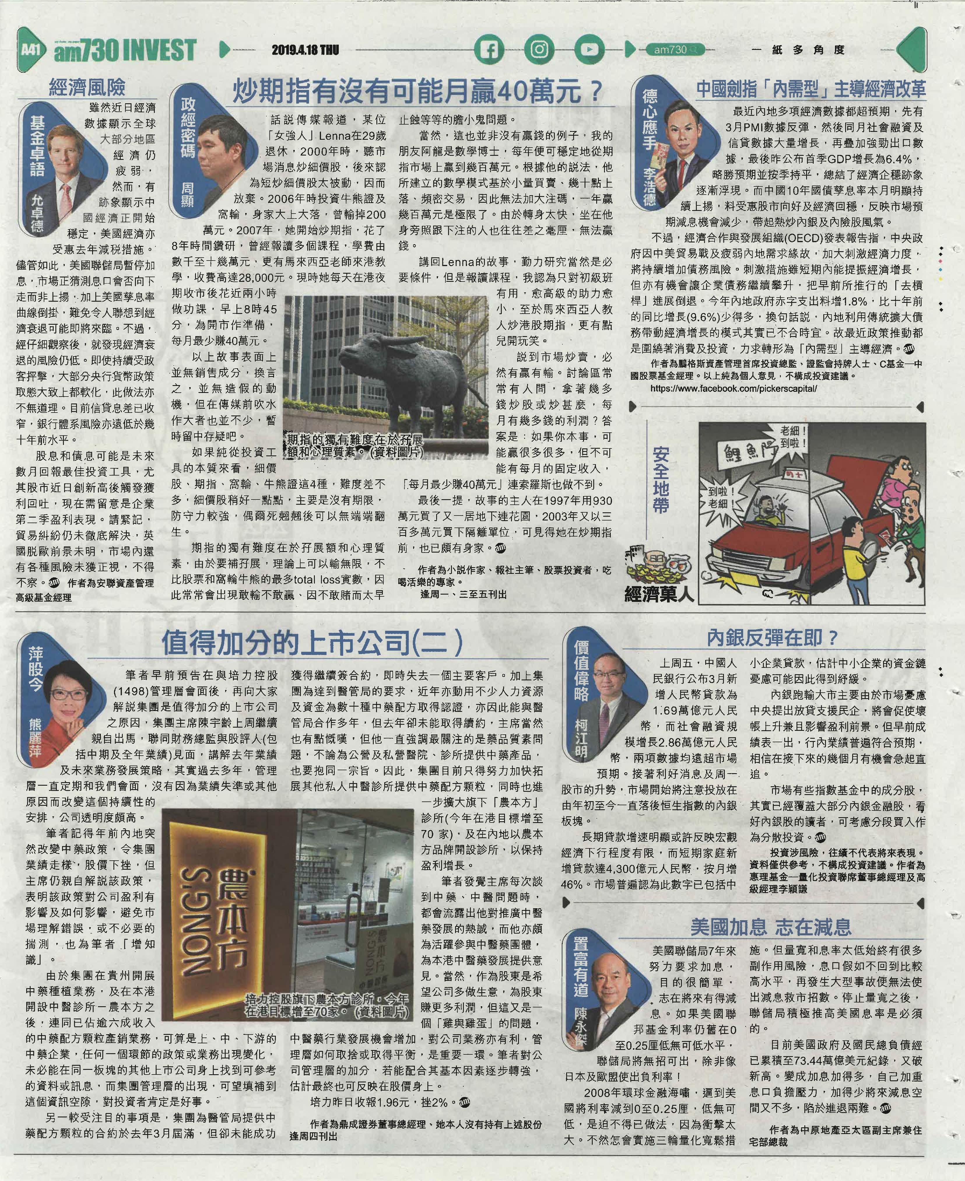 2019-04-18 am730 pg. A41 '值得加分的上市公司(二)' (18 Apr 2019)_頁面_2