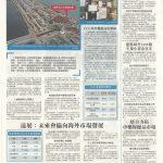 2019-06-22 香港商報 pg. A3 培力力拓中藥保健品市場 (22 June 2019)
