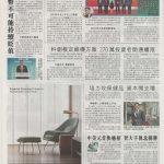 2019-06-22 HK Economic Journal 信報 pg. A5 財經 '培力攻保健品 資本開支增' (22 June 2019)