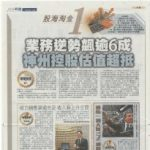 2020-03-24 成報 - pg. A09 '財經 培力銷售渠道充足 收入有上升空間' (scan copy) (24 Mar 2020)