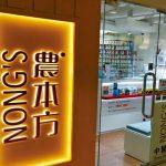 2020-09-16 Sing Pao 成報 page B2 - '中藥中的好醫生培力發展網上業務' (icon) (16 Sep 2020)