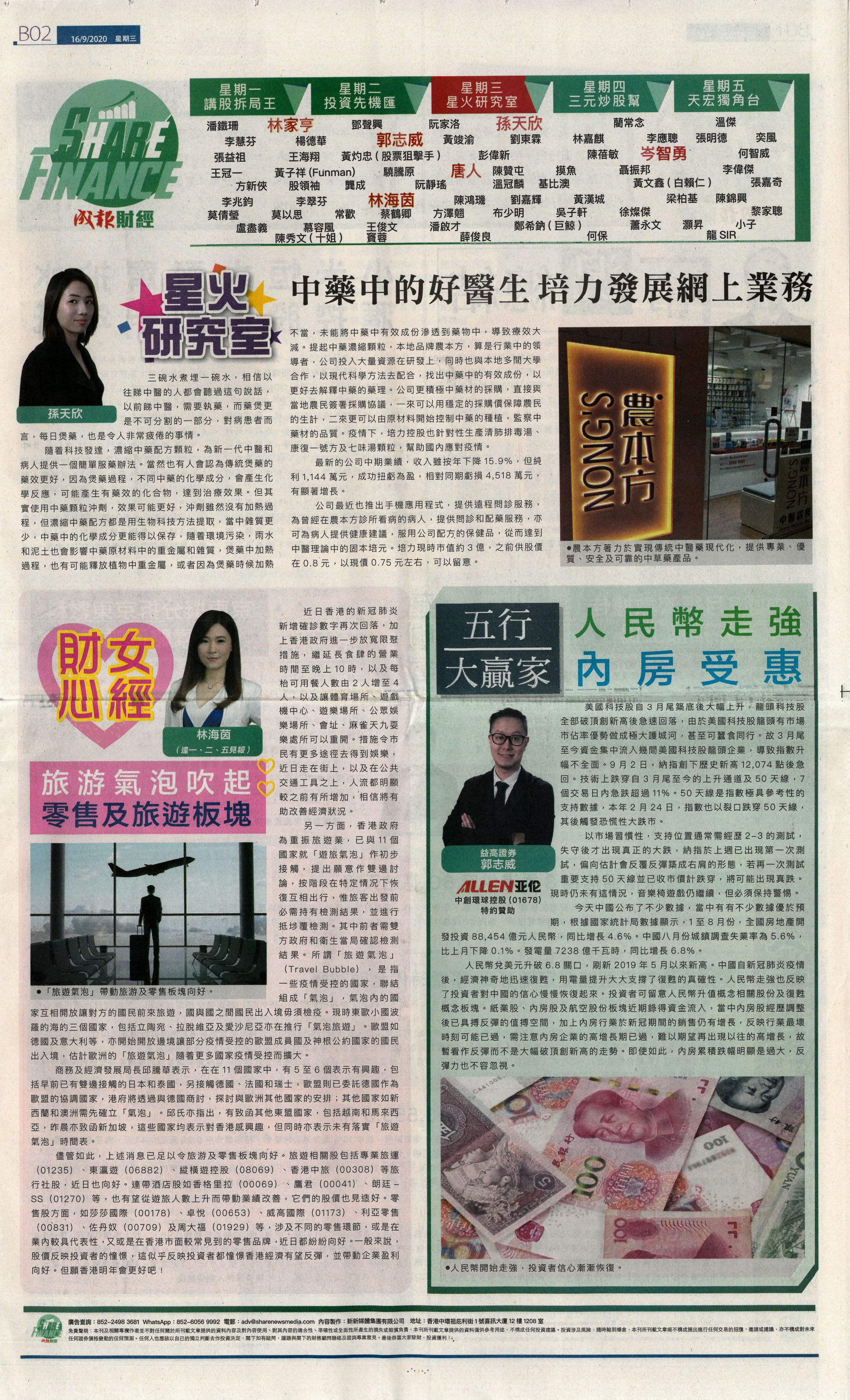 2020-09-16 Sing Pao 成報 page B2 - '中藥中的好醫生培力發展網上業務' (scan copy) (16 Sep 2020)_頁面_2